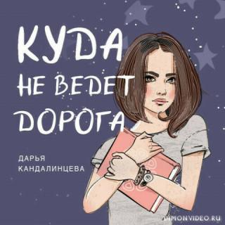 Кандалинцева Дарья – Куда не ведёт дорога