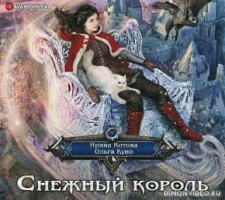 Снежный Король – Ирина Котова, Ольга Куно