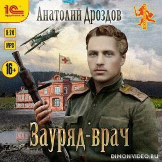 Зауряд-врач – Анатолий Дроздов