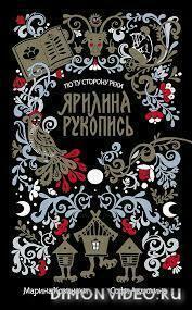 Ярилина рукопись – Марина Козинаки, Софи Авдюхина