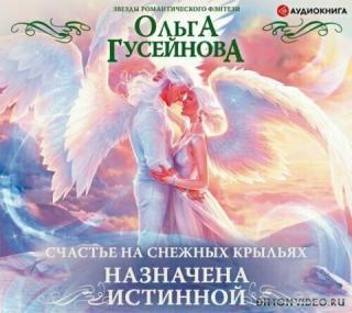 Назначена истинной – Ольга Гусейнова