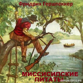 Миссисипские пираты - Фридрих Герштеккер