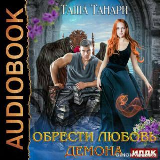 Обрести любовь демона – Таша Танари