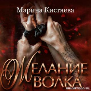 Желание волка – Марина Кистяева