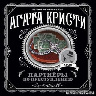 Партнёры по преступлению - Агата Кристи