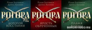 Рогора - Роман Злотников, Даниил Калинин