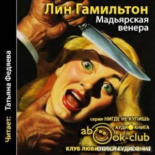 Мадьярская венера - Лин Гамильтон
