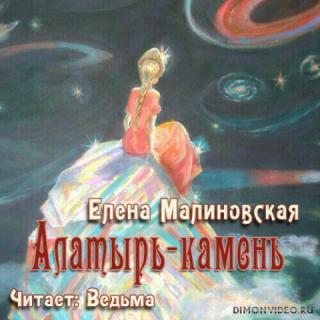 Алатырь-камень – Елена Малиновская
