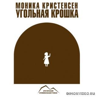 Угольная крошка - Моника Кристенсен