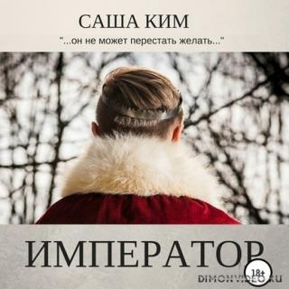 Император – Саша Ким