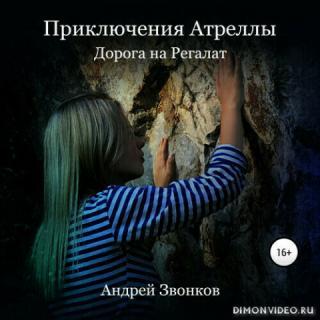 Приключения Атреллы. Дорога на Регалат – Андрей Звонков