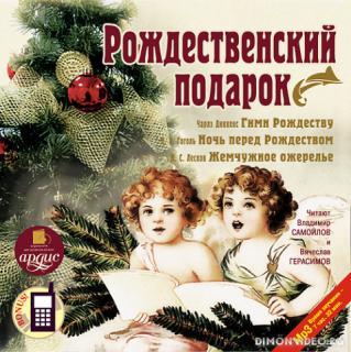 Рождественский подарок - Чарльз Диккенс, Николай Гоголь, Николай Лесков