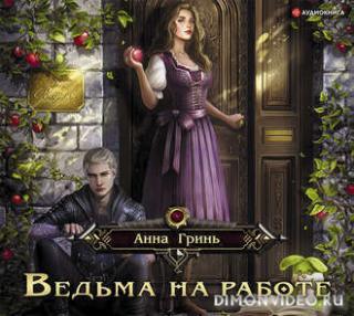 Ведьма на работе - Анна Гринь