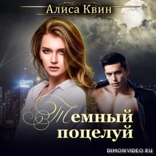 Темный поцелуй - Алиса Квин