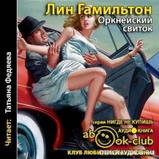 Оркнейский свиток - Лин Гамильтон