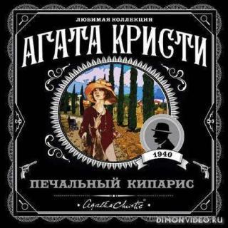 Печальный кипарис - Агата Кристи