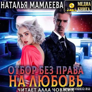 Отбор без права на любовь - Наталья Мамлеева