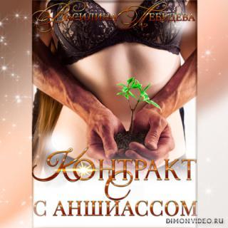 Контракт с Аншиассом – Василина Лебедева