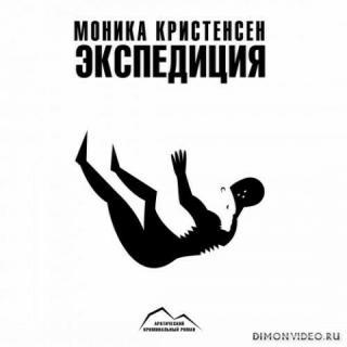 Экспедиция - Моника Кристенсен