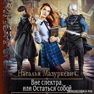 Вне спектра, или Остаться собой – Наталья Мазуркевич