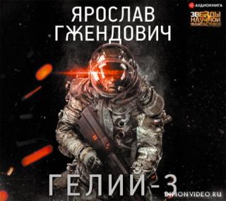 Гелий-3 - Ярослав Гжендович
