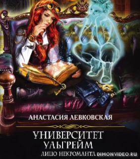Лицо некроманта – Анастасия Левковская