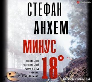 Минус 18° - Стефан Анхем