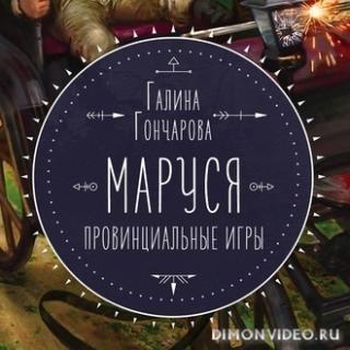 Маруся. Провинциальные игры. Книга 2 - Галина Гончарова
