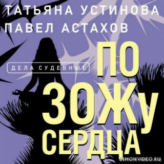 По ЗОЖу сердца – Татьяна Устинова, Павел Астахов