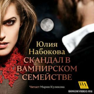 Скандал в вампирском семействе – Юлия Набокова