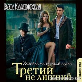 Третий не лишний - Елена Малиновская