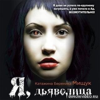 Я, дьяволица - Катажина Береника Мищук