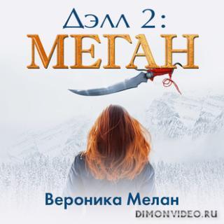 Дэлл 2 Меган - Вероника Мелан