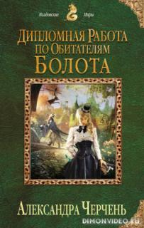 Дипломная работа по обитателям болота – Александра Черчень