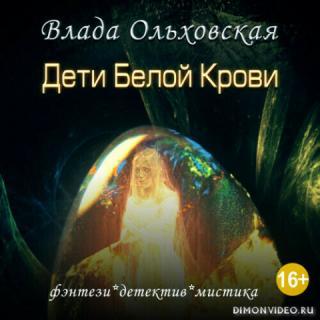 Дети белой крови – Влада Ольховская