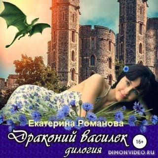 Драконий василек. Дилогия – Екатерина Романова