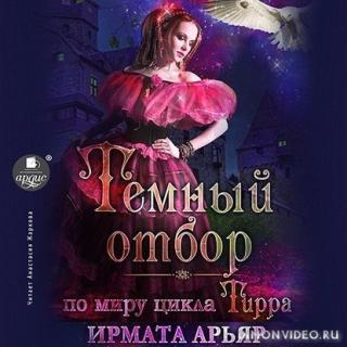 Тёмный отбор - Ирмата Арьяр