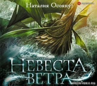 Невеста ветра – Наталия Осояну