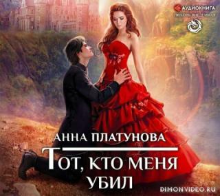 Тот, кто меня убил – Анна Платунова