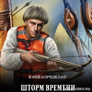 Шторм Времени – Юрий Корчевский