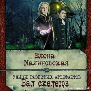 Бал скелетов - Елена Малиновская