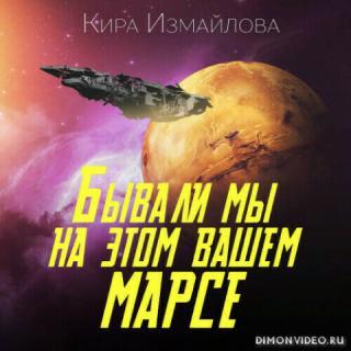 Бывали мы на этом вашем Марсе – Кира Измайлова