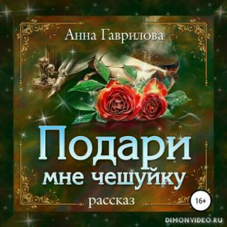 Подари мне чешуйку – Анна Гаврилова