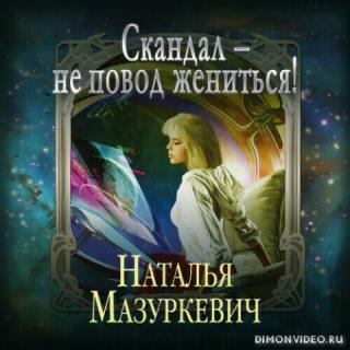 Скандал – не повод жениться! – Наталья Мазуркевич