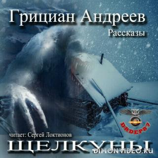Щелкуны. Рассказы - Грициан Андреев
