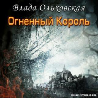 Огненный король – Влада Ольховская