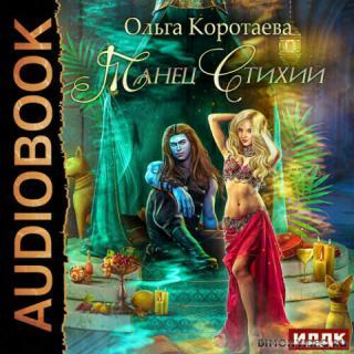 Танец стихий – Ольга Коротаева