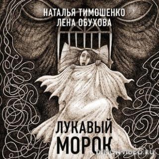 Лукавый морок - Наталья Тимошенко