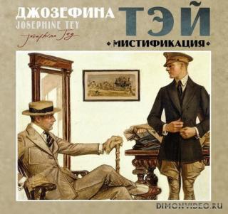 Мистификация - Джозефина Тэй