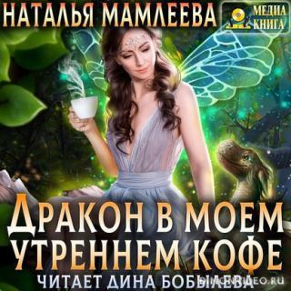 Дракон в моем утреннем кофе - Наталья Мамлеева